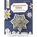 """Buch """"Briefumschlag Sterne - zauberhafte Weihnachts- und Winterdeko aus Papierumschlägen"""""""